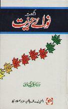 Nawa-e-Hurriyat By Syed Ali Gillani (Compiled by: Saleem Mansoor Khalid)